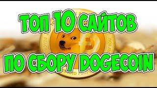 Как заработать в интернете на игре криптовалюты Dogecoin 2017