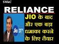 JIO के बाद reliance का दूसरा बडा धमाका l relaince share मे भी आग in हिंदी by SMkC
