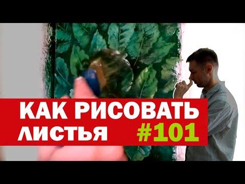 Роспись стен - ПЛАТНЫЙ УРОК! - #101 мастер класс