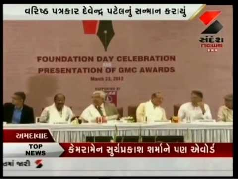 Sandesh News Coverage of Gujarat Media Club Function 24.3.13 8.00am