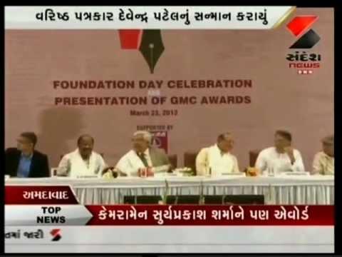 Sandesh News Coverage of Gujarat Media Club Function 24.3.13 8.00am