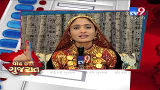 Rona Sherma fame Geeta Rabari urges people of Gujarat to vote on April 23