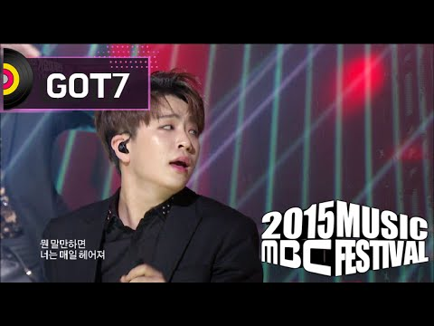 [2015 MBC Music Festival] GOT7 - If You Do, 20151231