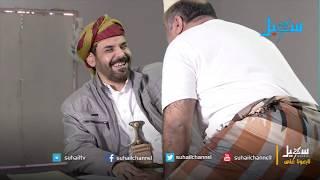 غاغة 2 - الحلقة 23 ( حوثي في الرياض) - محمد الأضرعي