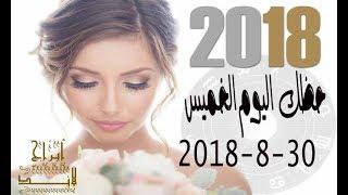 حظك اليوم الخميس 30-8-2018   توقعات الابراج اليوم 30 أغسطس / أب 2018 بالتفصيل - abraj 2018