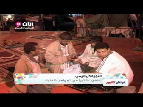 الثورة في اليمن اظهرت كثيرا من المواهب الفنية