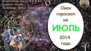 Гороскоп для Овна на июнь 2017 года. Астропрогноз для ...