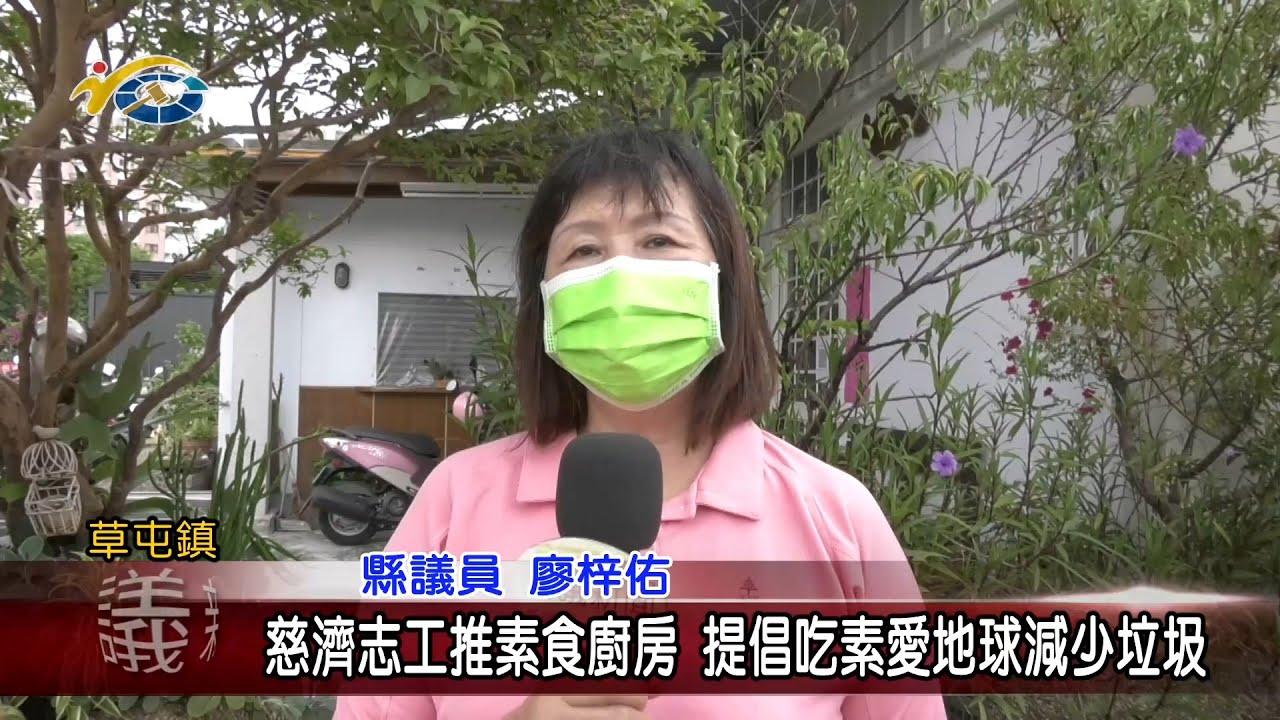 20210707 民議新聞 慈濟志工推素食廚房 提倡吃素愛地球減少垃圾(縣議員 廖梓佑)