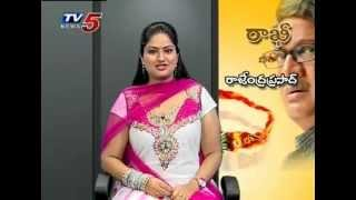 Onamalu - Rakhi Special Program with Rajendraprasad onamalu Moive (TV5)