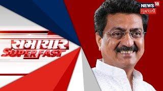 Speed News : Latest Evening News From Gujarat : 07-02-2019 | News18 Gujarati