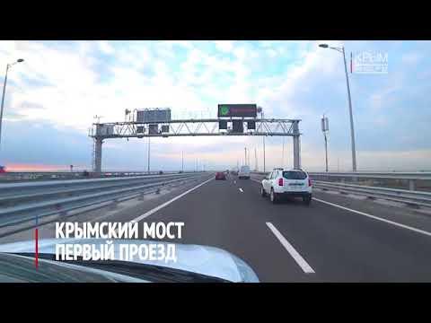 Крымский мост. Первый проезд