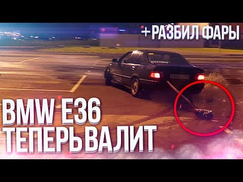 BMW E36 ТЕПЕРЬ ВАЛИТ И РУЛИТСЯ! ТЮНИНГ ГОТОВ! + РАЗБИЛ КОЛХОЗНЫЕ ФАРЫ! (МАТРЕШКККА)