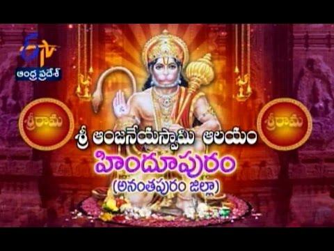 Teerthayatra - Sri Anjaneya Swamy Temple, Hindupuram, Anantapur - 1st March 2016 - తీర్థయాత్ర –