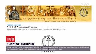 Анафема для Лукашенка: колишнього президента Білорусі відсторонили від церкви