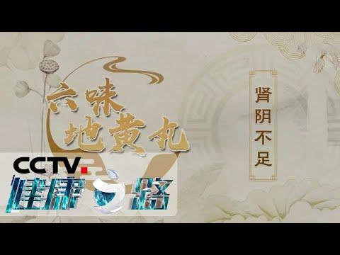 中國-健康之路-20200709 六味地黃丸,你用對了嗎?