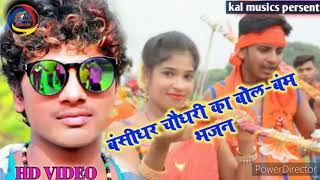Bansidhar ka hit bolbam song २०२०!! Thik tok viral video song!!dj damal bolbam song !!bolbam Maithil