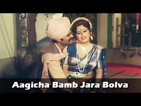Aagicha Bamb Jara Bolava - Lavani Song - Ashok Saraf, Nilu Phule - Thakas Mahathak Marathi Movie video