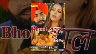 Bhool || भूल || Goldy, Prabhleen, Pooja Sharma, Paul Chinna || Punjabi Full movies