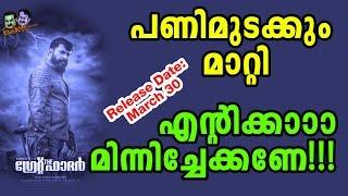 പണിമുടക്കു പോലും മാറ്റി അവൻ വരുന്നു | No Strike in Kerala | The Great Father Movie on March 30