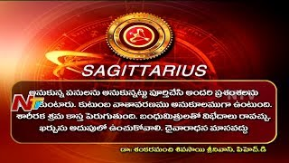 Daily Horoscope || దిన ఫలాలు || Monday || 22nd January 2018