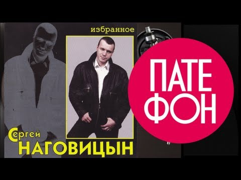 Сергей Наговицын - Избранное (Весь альбом) 2005 / FULL HD