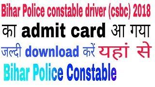 Bihar Police Constable admit card 2018 download बिहार पुलिस कांस्टेबल 2018 का एडमिट कार्ड डाउनलोड