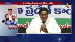 EVM Tampering inTelanagana |  PCC president Uttam Kumar Reddy