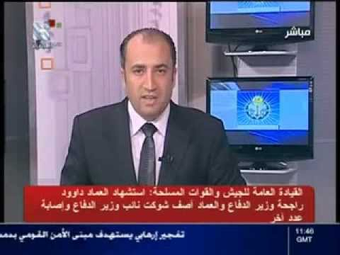 Syrian Minister of Defense and Assef Shawkat Assassinated: Syrian TV Responds