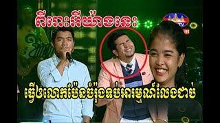Download Lagu ពីរោះអីយ៉ាងនេះវគ្គសុបិន្តក្លាយជាការពិត - Dream Come True – SEA TV - Singing Contest Gratis STAFABAND