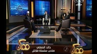 #ممكن | خالد الصفتي: ثورة يناير بدأت بتنظيف الميدان وبعدها بـ 3 سنوات اصبحت شوارع مصر مقلب قمامة