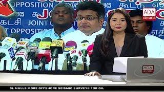 Ada Derana First At 9.00 - English News 04.09.2018