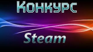 Конкурс на игру в steam