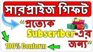 Surprise Gift For Every Subscriber | 100% Conform | Promised By Exam Challenger