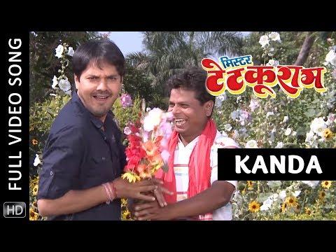 Kanda | Full Video Song | Mister Tetku Ram | Chhattisgarhi Movie | Anuj Sharma | Puja Sahu