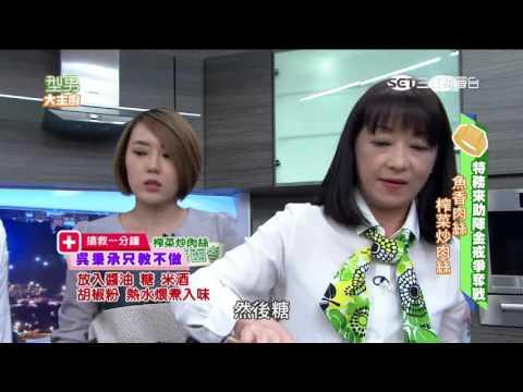 台綜-型男大主廚-20151214 特務來助陣!金戒指爭奪戰!