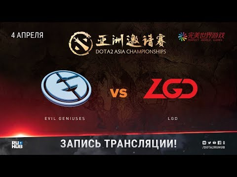 Evil Geniuses vs LGD, DAC 2018, game 1 [V1lat, GodHunt]