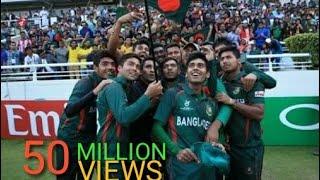 O prithibi ebar ese Bangladesh nao chine...Bangladesh cricket song