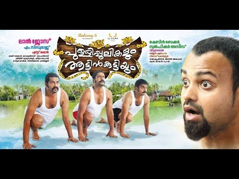 Official Trailer - Pullipulikalum Aattinkuttiyum