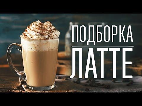Подборка латте [Cheers! | Напитки]