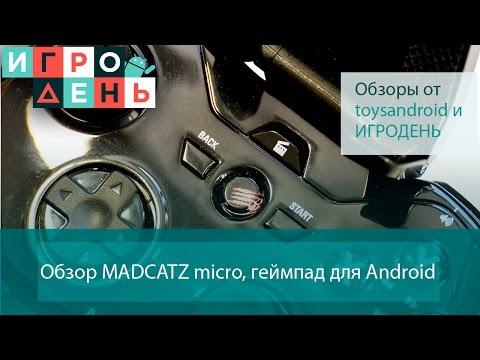 ИгроДень#53 Mad Catz Micro C.T.R.L.R, отличный геймпад для Android