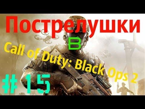 Пострелушки в Call of Duty: Black Ops 2  ч.15 (HD)