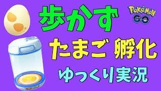 【ポケモンGO】いつでも冒険モード、歩かず卵を孵化できるか試す【ゆっくり実況】