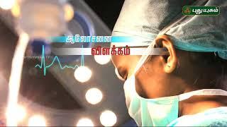 Doctor On Call   PROMO   16/02/2019 I Puthuyugam TV