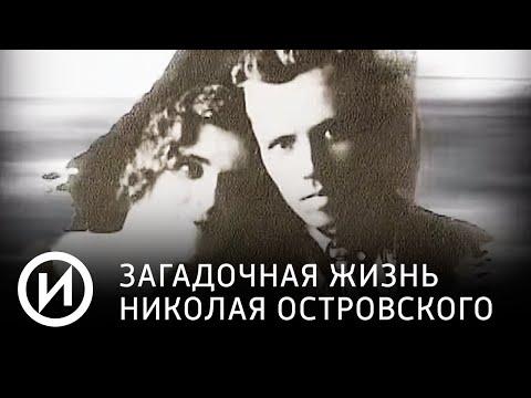 Загадочная жизнь Николая Островского | Телеканал История