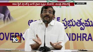 Why Jagan not to fight against Modi Govt Over Kadapa Steel Plant..?: Minister Somireddy