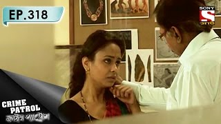 Crime Patrol - ক্রাইম প্যাট্রোল (Bengali) - Ep 318 - Torment-2