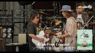 "Char (竹中尚人)  - 新譜「Rock Free Concert -Live at Hibiya Open-Air Concert Hall-」から""ソウル地下鉄(feat 山岸潤史)""の映像を公開 thm Music info Clip"