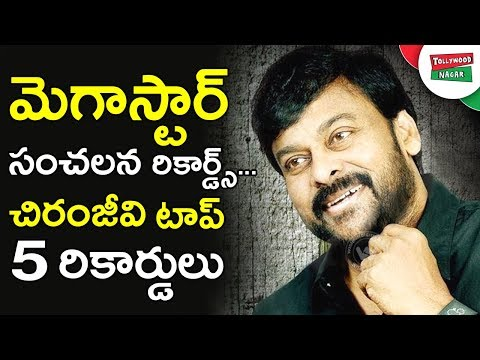 Megastar Chiranjeevi Top Records | List Of Chiranjeevi Movies Tollywood Records | Tollywood Nagar