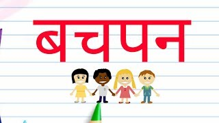 Happy Children's Day 2017 |Childhood Hindi Quotes | Greetings |Animation |WhatsApp stats