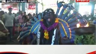 குலசேகரப்பட்டினத்தில் தசரா பண்டிகை விமர்சையாக கொண்டாட்டம்
